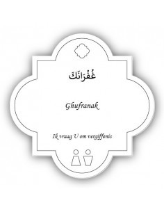 Dua Sign - Leave the toilet...