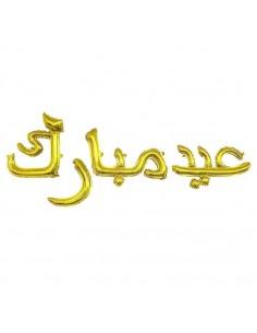 """Foil Balloon """"Eid Mubarak""""..."""