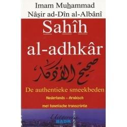 sahieh al Adhkaar