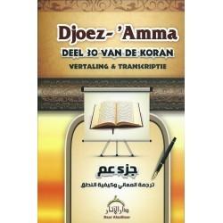 Djoez Amma (Daar al athaar) Pocket