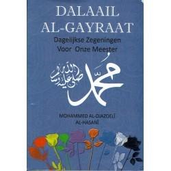 Dalaail Al-Gayraat