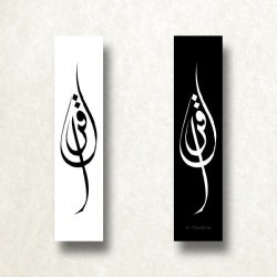 Marque page Iqra Noir et blanc
