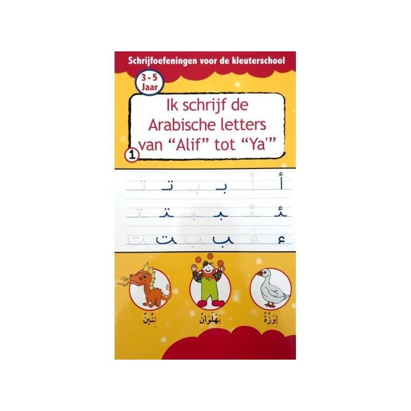 ik schrijf de arabische letters van alif to Ya