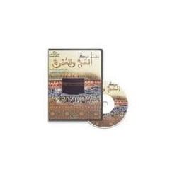 DVD Rituels du Hajj et de la Omra