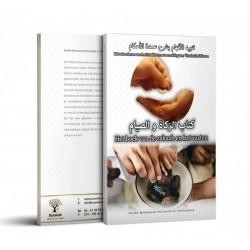 Het boek van de zakaah en...