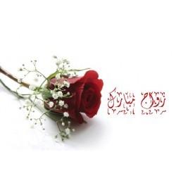 Carte de voeux de mariage - A6 Red Rose