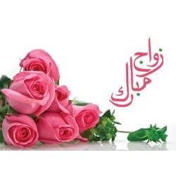 Carte de voeux de mariage - A6 Pink Rose