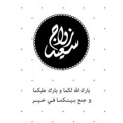Carte de voeux de mariage - A6 noir / blanc