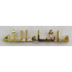 3d Sticker Masha Allah Goud