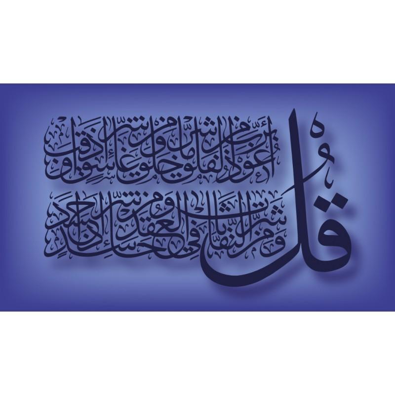 Magneet Soerah Al Falaq
