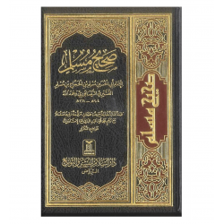 Sahih Muslim Large Arabic