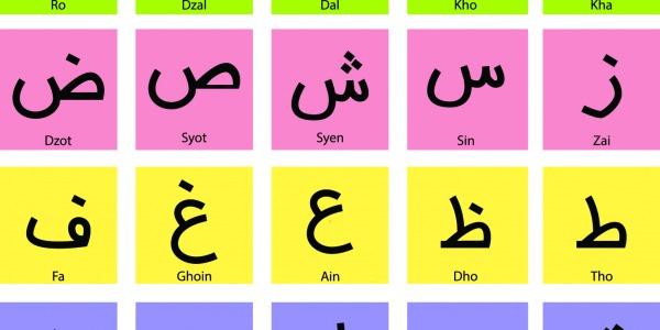 Arabisch Deel 1: Arabische Alfabet